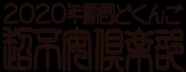 2020super-logo-b.png