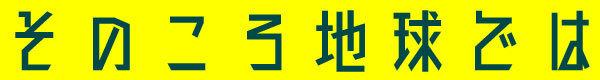 blog_title_kaiso.jpg