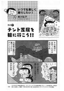 morikawa_php_small_ページ_1.jpg